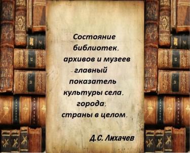пергамент-с-книгами.jpg